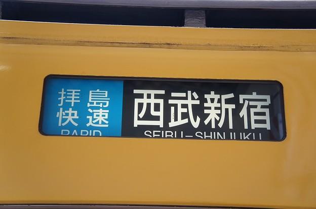 拝島快速 西武新宿