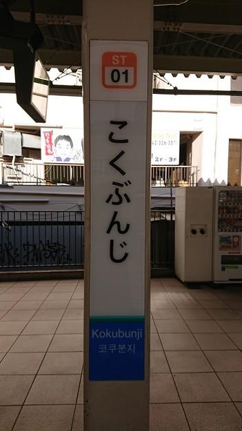 ST01 こくぶんじ