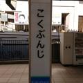 Photos: ST01 こくぶんじ