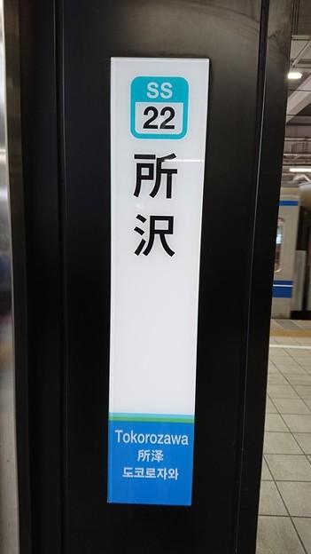 SS22 所沢