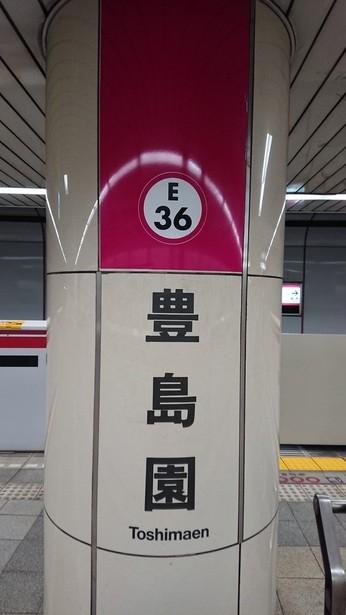 E36 豊島園