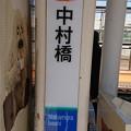 SI07 中村橋