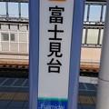 SI08 富士見台