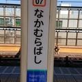 Photos: SI07 なかむらばし