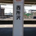 Photos: SI18 西所沢