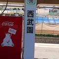 Photos: SK06 西武園