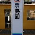 Photos: SI39 豊島園