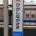 Photos: SI03 ひがしながさき