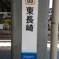 Photos: SI03 東長崎
