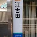 Photos: SI04 江古田