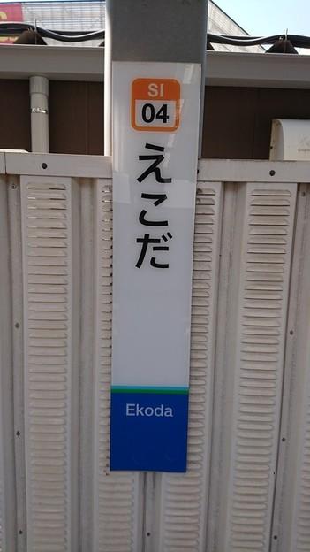 Photos: SI04 えこだ