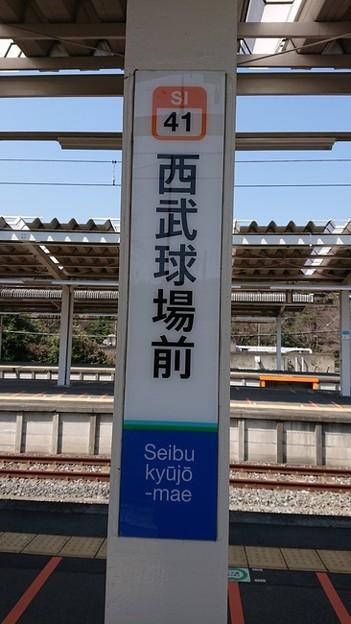 Photos: SI41 西武球場前