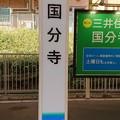 Photos: SK01 国分寺
