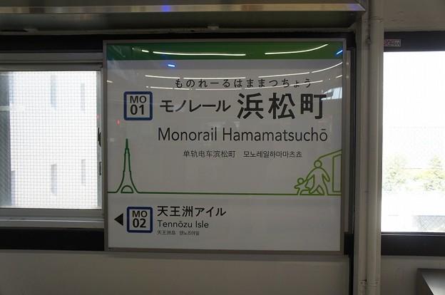 MO01 モノレール浜松町