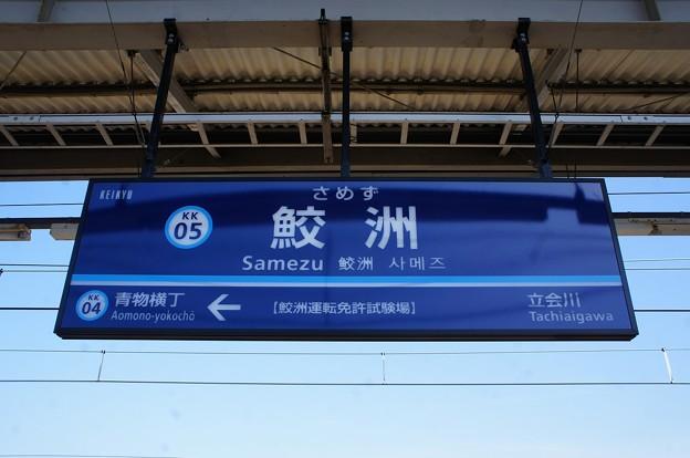 Photos: KK05 鮫洲