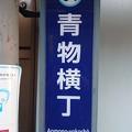 Photos: KK04 青物横丁