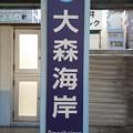 KK07 大森海岸