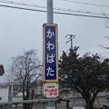 Photos: かわばた
