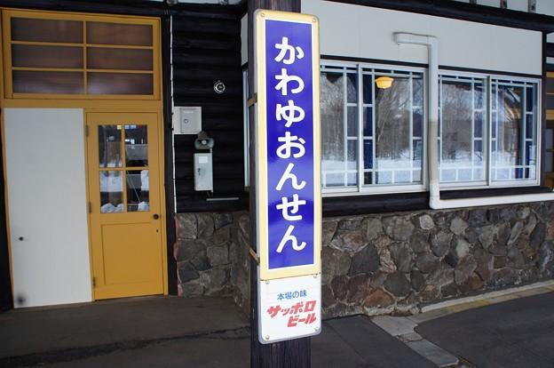 Photos: かわゆおんせん