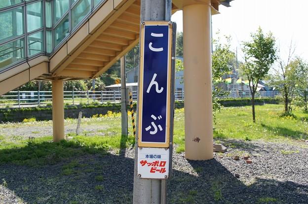 Photos: こんぶ