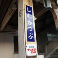 Photos: しむかっぷ