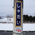 Photos: しゃだい