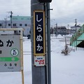 Photos: しらぬか