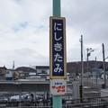 Photos: にしきたみ