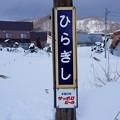 Photos: ひらぎし