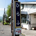 Photos: ひらふ