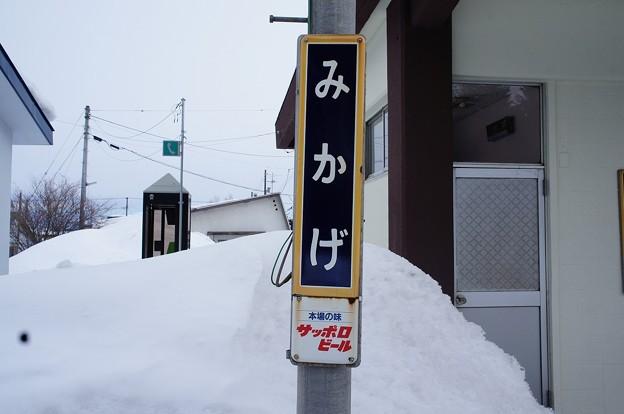 Photos: みかげ