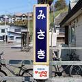 Photos: みさき