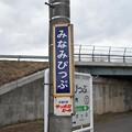 Photos: みなみぴっぷ