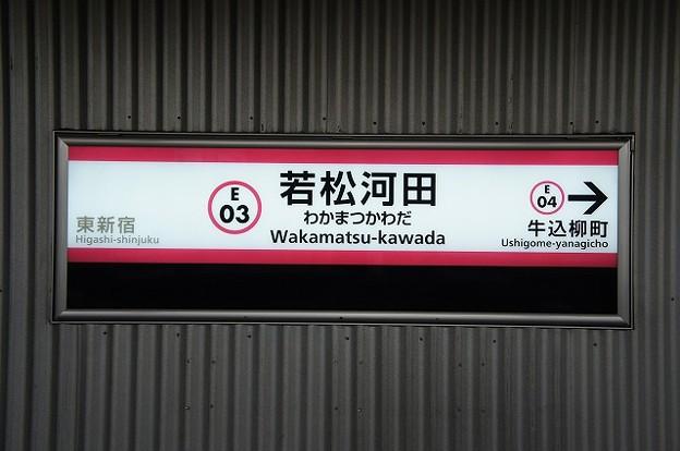 E03 若松河田
