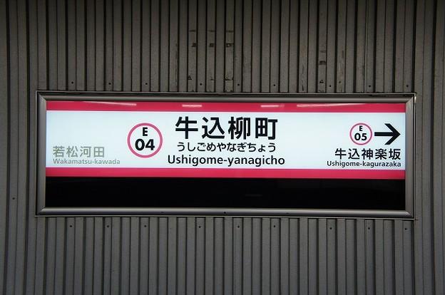 E04 牛込柳町