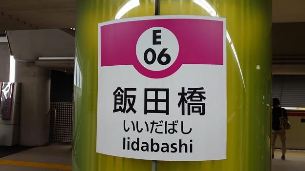 Photos: E06 飯田橋