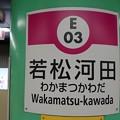 Photos: E03 若松河田