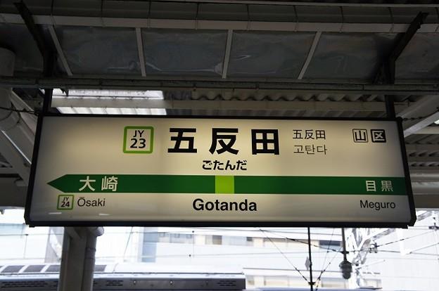 JY23 五反田