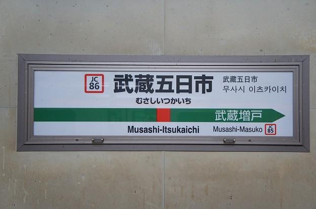 JC86 武蔵五日市