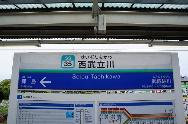 SS35 西武立川