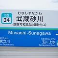 SS34 武蔵砂川
