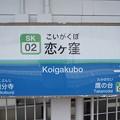 Photos: SK02 恋ヶ窪