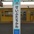 Photos: SS35 せいぶたちかわ