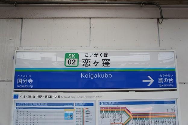 SK02 恋ヶ窪