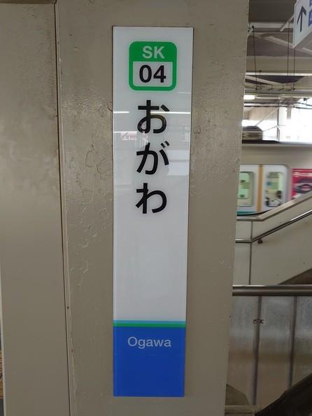 Photos: SK04 おがわ