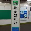 Photos: SK03 たかのだい