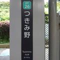 Photos: DT26 つきみ野