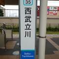 Photos: SS35 西武立川