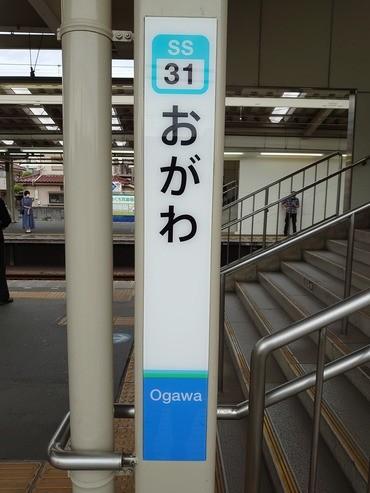 Photos: SS31 おがわ