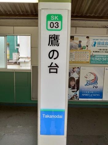 Photos: SK03 鷹の台